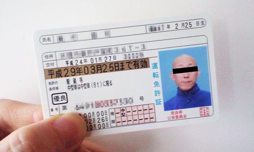 ICチップ内臓の免許証も、オイラは今回が初めてです。